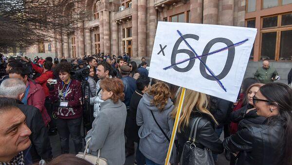 Акция протеста сотрудников ломбардов у Дома правительства (14 марта 2019). Еревaн - Sputnik Արմենիա