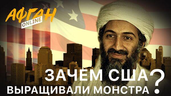 Зачем США выращивали монстра? - Sputnik Армения