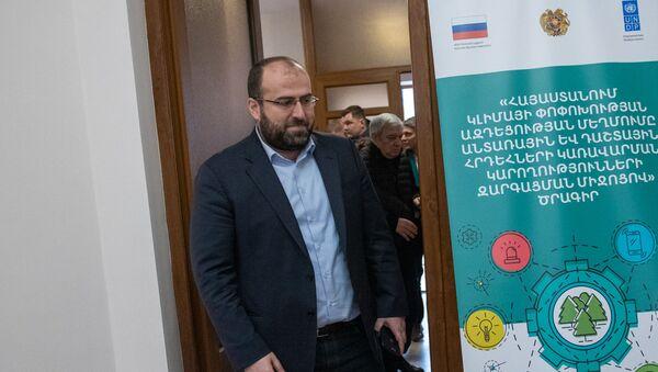Министр охраны природы РА Эрик Григорян - Sputnik Արմենիա