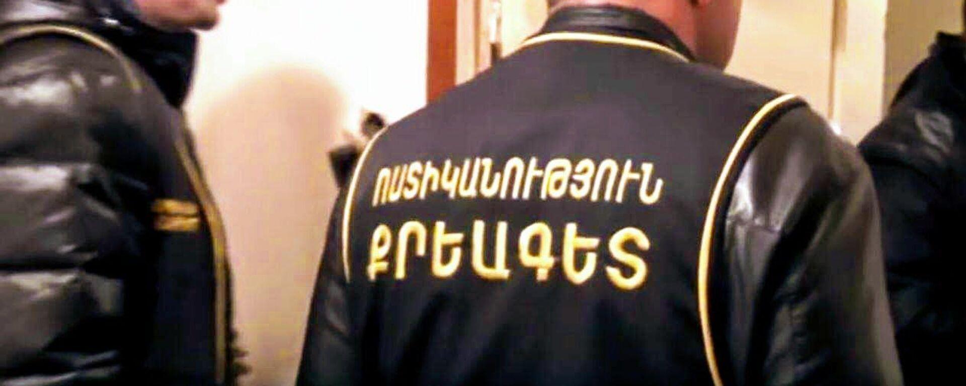 Полицейские-криминалисты - Sputnik Արմենիա, 1920, 27.03.2021