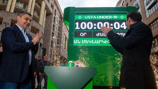 В Ереване запустили часы с обратным отсчетом до начала Чемпионата Европы по футболу (до 19 лет) (5 апреля 2019). Еревaн - Sputnik Армения