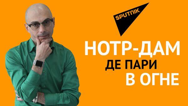 Гаспарян: Нотр-Дам де Пари в огне - Sputnik Армения