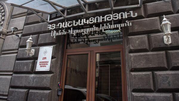 Верховный орган партии Дашнакцутюн - Sputnik Արմենիա