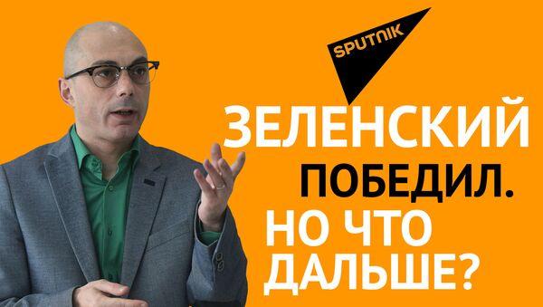 Гаспарян: Зеленский победил. Но что дальше? - Sputnik Армения