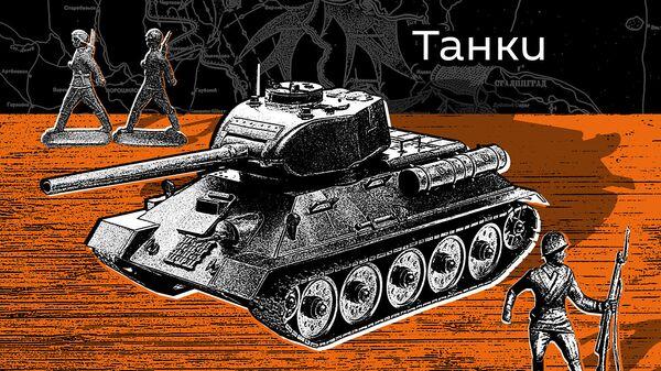 Танки - Sputnik Армения