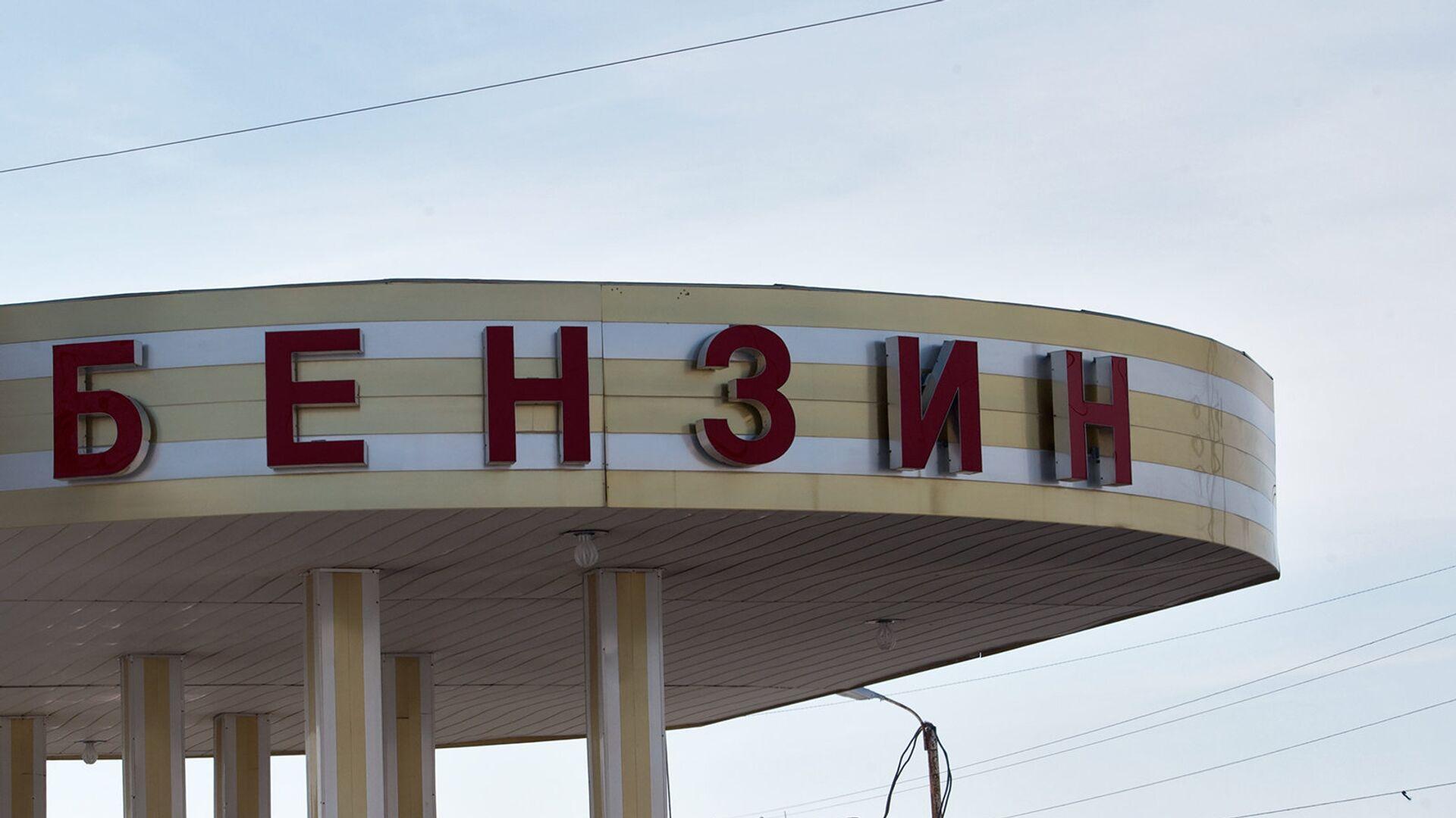 Бензоколонка - Sputnik Армения, 1920, 19.09.2021