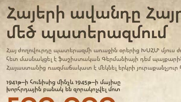 Հայերի ավանդը Հայրենական մեծ պատերազմում - Sputnik Արմենիա