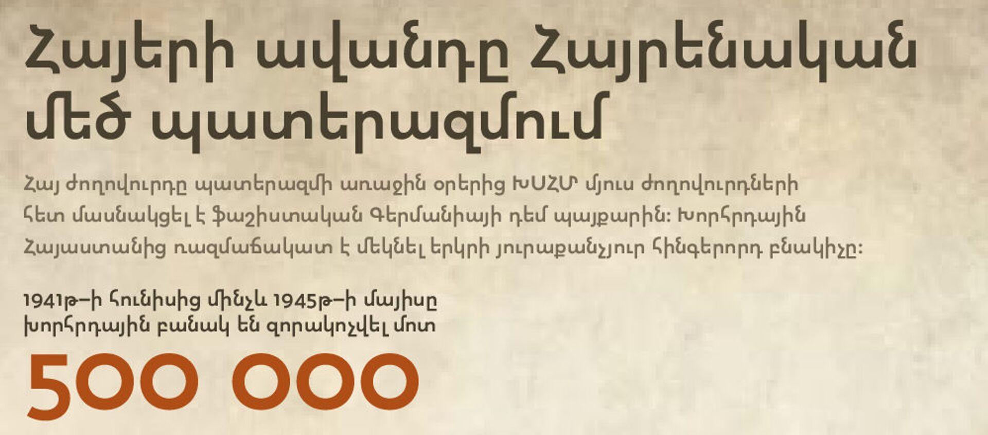 Հայերի ավանդը Հայրենական մեծ պատերազմում - Sputnik Արմենիա, 1920, 09.05.2021