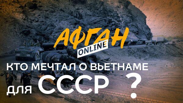 Афган online. Кто мечтал о Вьетнаме для СССР - Sputnik Армения