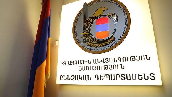 Служба национальной безопасности - Sputnik Армения