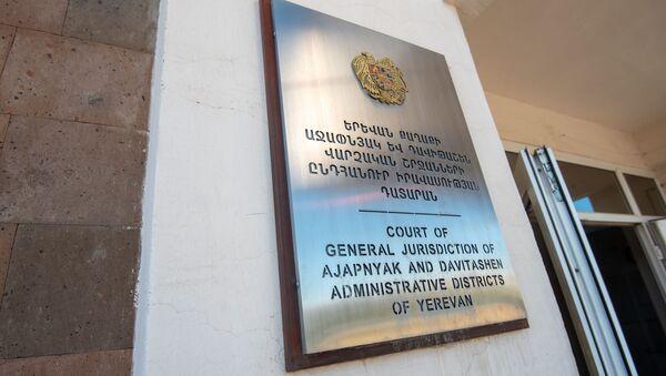 Здание суда общей юрисдикции административных районов Аджапняк и Давидашен города Еревана - Sputnik Армения
