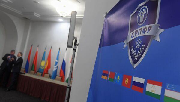 Антиотмывочный форум - Sputnik Армения