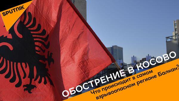 Обострение в Косово - Sputnik Армения