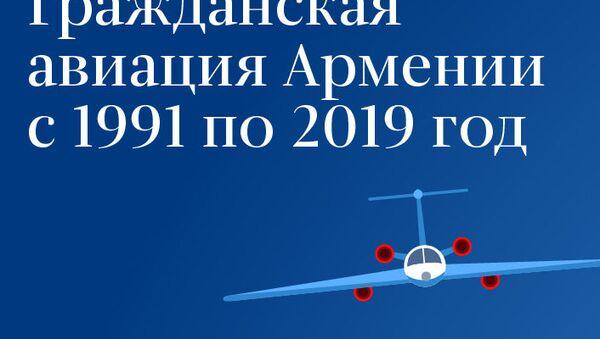 Гражданская авиация Армении с 1991 по 2019 год - Sputnik Армения