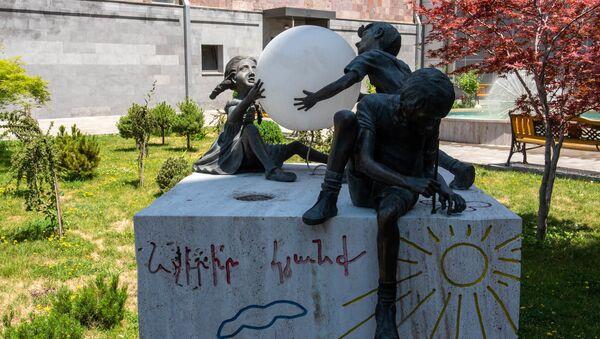 Центр гематологии им. Еоляна - Sputnik Армения