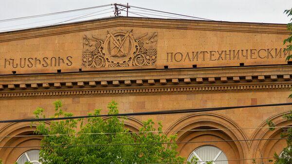 Պոլիտեխնիկական համալսարան - Sputnik Արմենիա