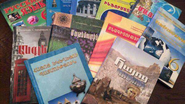Армянские учебники  - Sputnik Արմենիա