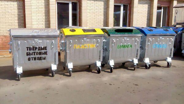 Контейнеры из оцинкованной стали для раздельного сбора мусора - Sputnik Արմենիա