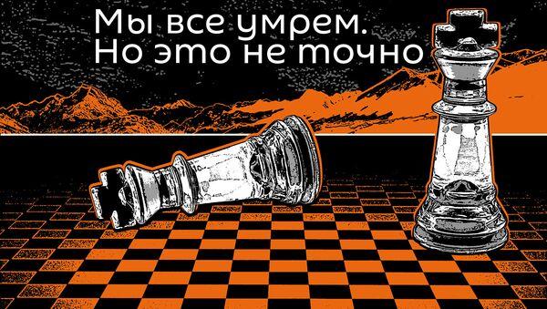 Мы все умрем. Безработица будущего - Sputnik Армения