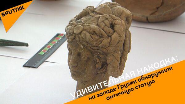 Удивительная находка - на западе Грузии обнаружили античную статую  - Sputnik Армения