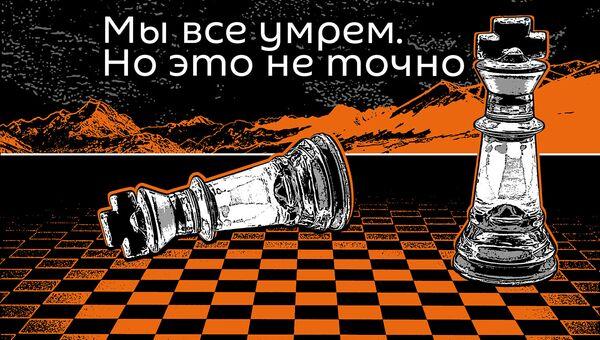 Мы все умрем. (Псевдо)научные новости - Sputnik Армения