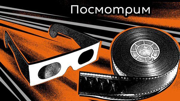 Посмотрим - Sputnik Армения
