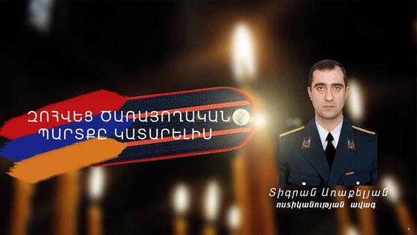 Ծառայողական պարտականությունները կատարելիս ոստիկան է սպանվել․ հանցագործությունը բացահայտված է - Sputnik Армения