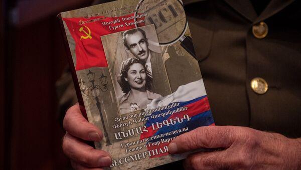 Петрос Петросян с книгой Бессмертная легенда - Sputnik Արմենիա