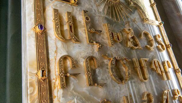 Золотой алфавит в отреставрированной резиденции Католикоса - Sputnik Армения