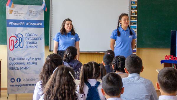 Программа Послы русского языка в школе №8 города Раздан - Sputnik Армения