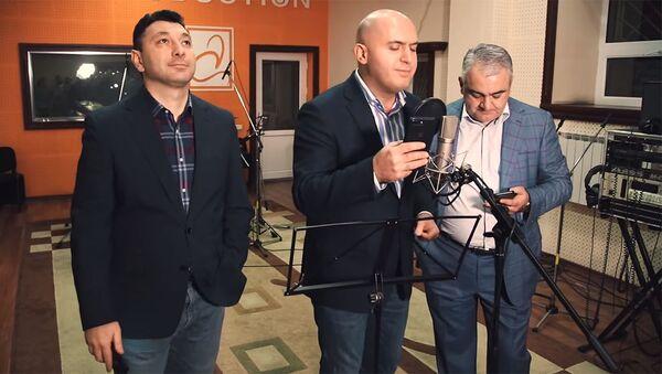 Армен Ашотян, Арман Саакян и Эдуард Шармазанов исполняют песню - Sputnik Արմենիա