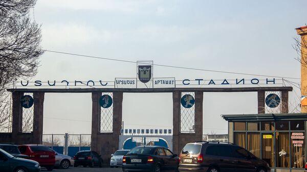 Спортивный стадион в Арташате - Sputnik Արմենիա
