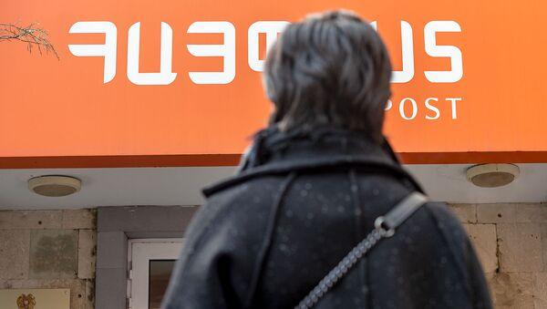 Прохожая у отделения почты - Sputnik Армения