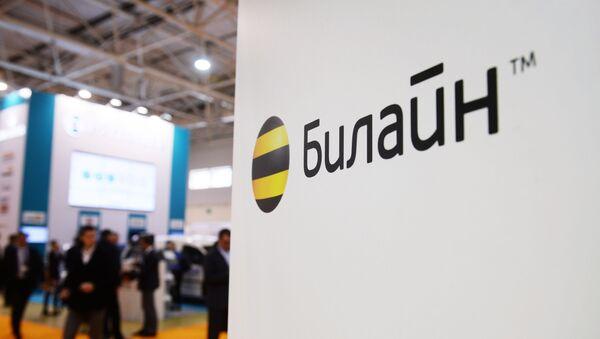 Павильон оператора мобильной связи Билайн  - Sputnik Армения