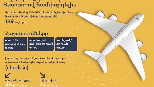 Ի՞նչ է պետք իմանալ Ryanair-ով ճամփորդելիս - Sputnik Արմենիա