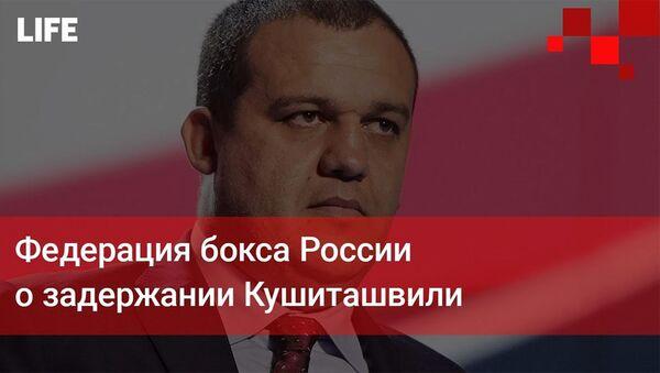 Федерация бокса России — о задержании Кушиташвили - Sputnik Армения
