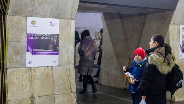 """Фотовыставка """"Я есть, я действую"""" в ереванском метро, посвященная всемирному дню борьбы против рака (4 февраля 2020). Еревaн - Sputnik Արմենիա"""