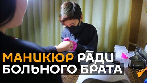 Подросток в Казахстане делает маникюр и зарабатывает на лечение брата - Sputnik Армения