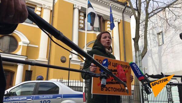 Долой цензуру. Черышева и Вышинский вышли на пикет к посольству Эстонии в Москве - Sputnik Армения