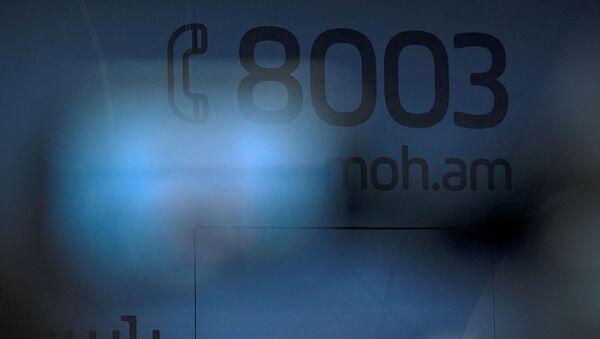 Номер телефона горячей линии министерства здравоохранения в пресс-центре министерства - Sputnik Արմենիա