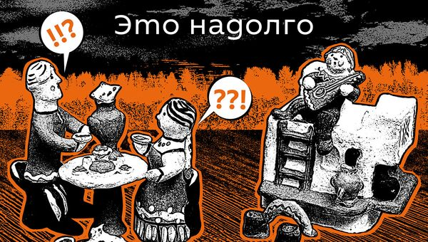 Это надолго: страх и ненависть на детской площадке - Sputnik Армения
