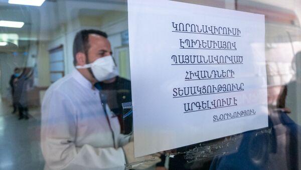 Надпись у входа в МЦ Сурб Григор Лусаворич В связи с пандемией коронавируса, встреча с пациентами запрещена (2 апреля 2020). Еревaн - Sputnik Армения