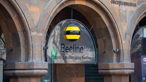 Логотип бренда Beeline над входом в офис продаж и обслуживания на улице Амиряна - Sputnik Армения
