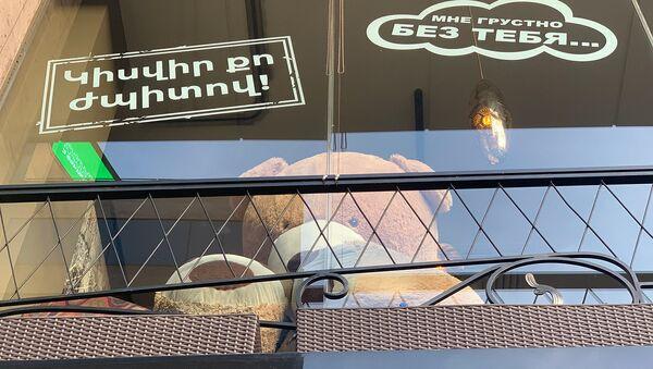 Надписи на витрине одного из ресторанов в Ереване - Sputnik Արմենիա