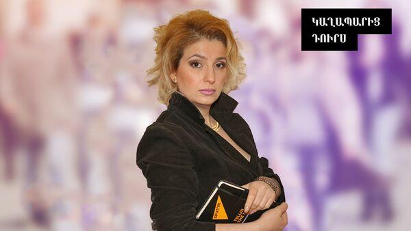 Ամալյա Պապյան - Sputnik Արմենիա