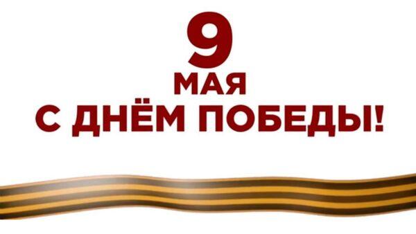 Звезды поздравляют с 75-летием Великой Победы - 9 мая - Sputnik Արմենիա