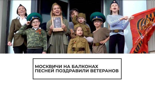 Россияне отметили День Победы на балконах - Sputnik Армения