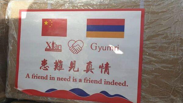 Медицинская помощь из китайского Сианя городу-побратиму Гюмри (16 мая 2020). Гюмри - Sputnik Армения