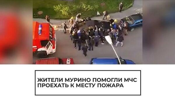 Жители Мурино помогли МЧС проехать к месту пожара - Sputnik Армения