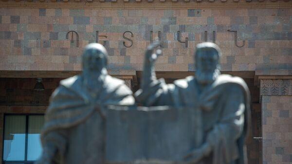 Памятник Месропу Маштоцу и Сааку Партеву перед зданием Ереванского государственного университета - Sputnik Армения